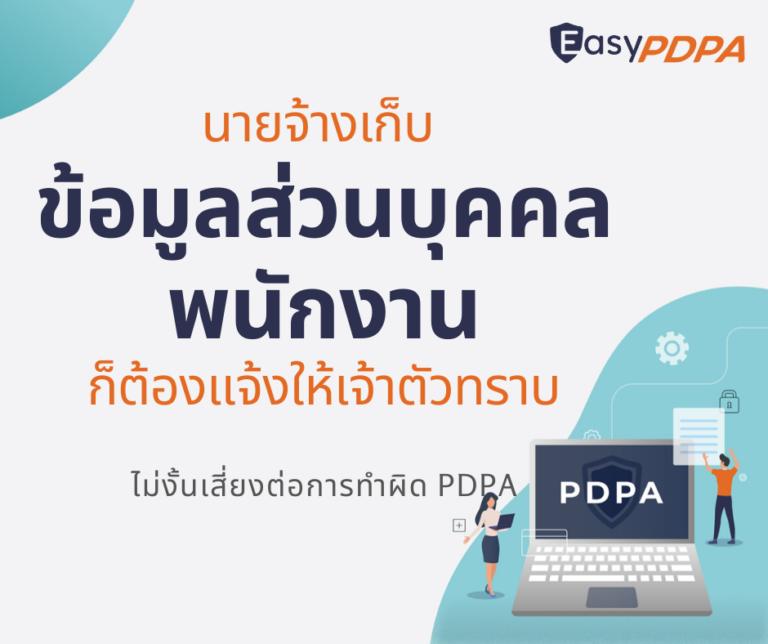 คู่มือนายจ้างยุค PDPA: เก็บข้อมูลพนักงาน อย่างไรให้ถูกกฎหมาย PDPA?
