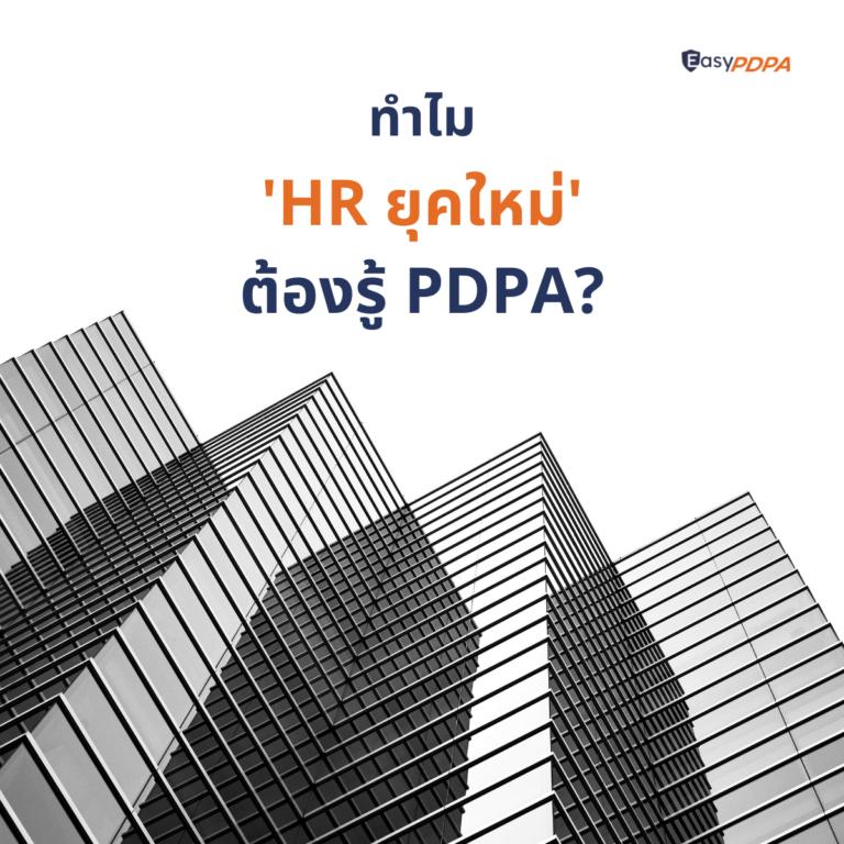 ทำไม HR ยุคใหม่ ต้องรู้ PDPA?