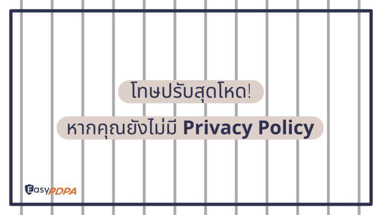 โทษปรับสุดโหด หากคุณยังไม่มี Privacy Policy