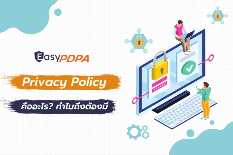 Privacy Policy คืออะไร แล้วทำไมถึงต้องมี?