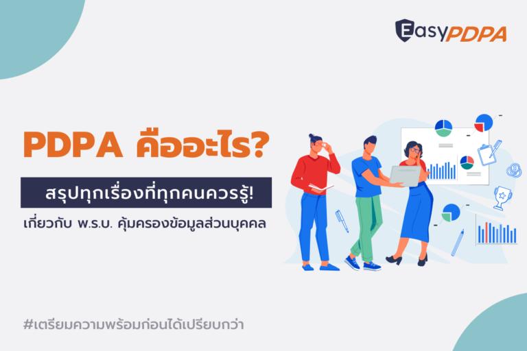 PDPA คืออะไร? – สรุปทุกเรื่องที่ทุกคนควรรู้!